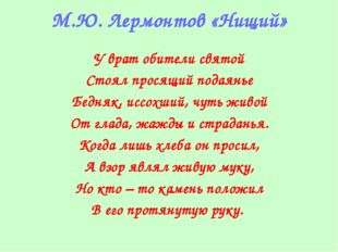 М.Ю. Лермонтов «Нищий» У врат обители святой Стоял просящий подаянье Бедняк,