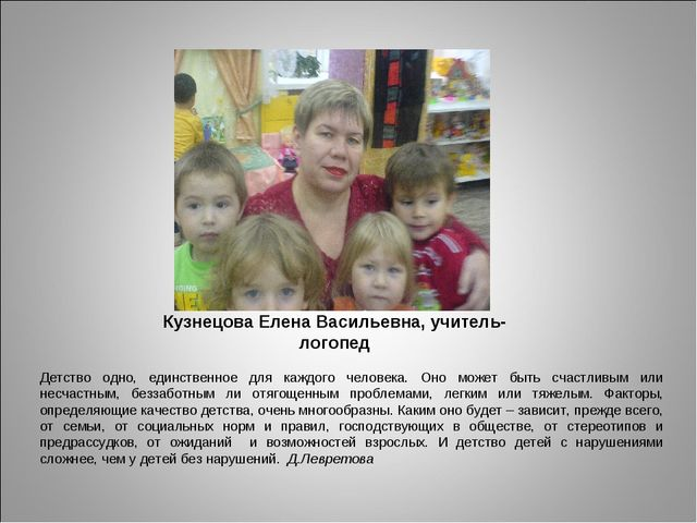 Кузнецова Елена Васильевна, учитель-логопед Детство одно, единственное для ка...