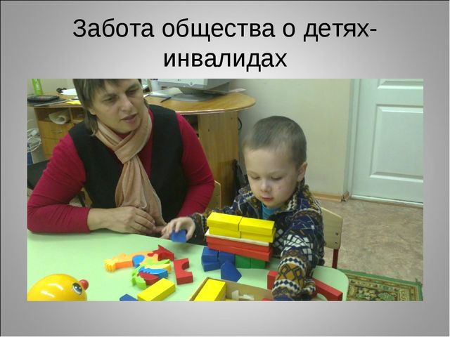 Забота общества о детях-инвалидах