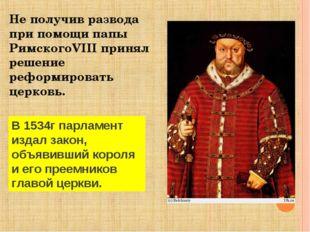 Не получив развода при помощи папы РимскогоVIII принял решение реформировать