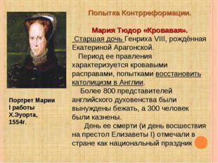 Портрет Марии I работы Х.Эуорта, 1554г,