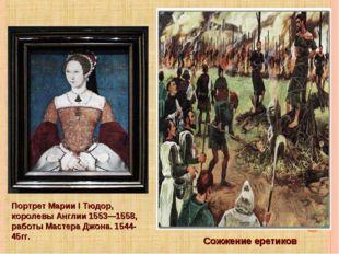 Портрет Марии I Тюдор, королевы Англии 1553—1558, работы Мастера Джона. 1544-