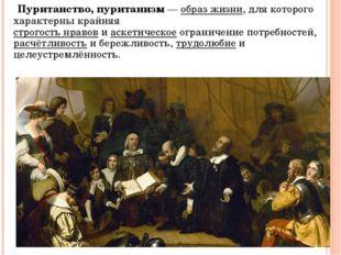 Пуританство, пуританизм—образ жизни, для которого характерны крайняя строг