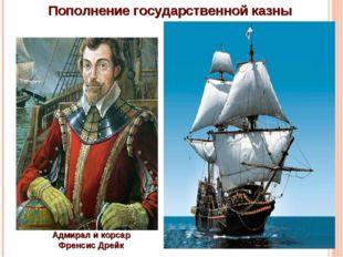 Пополнение государственной казны Адмирал и корсар Френсис Дрейк