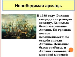 В 1588 году Филипп снарядил огромную эскадру. Её целью было завоевание Англии