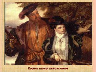 Король и юная Анна на охоте