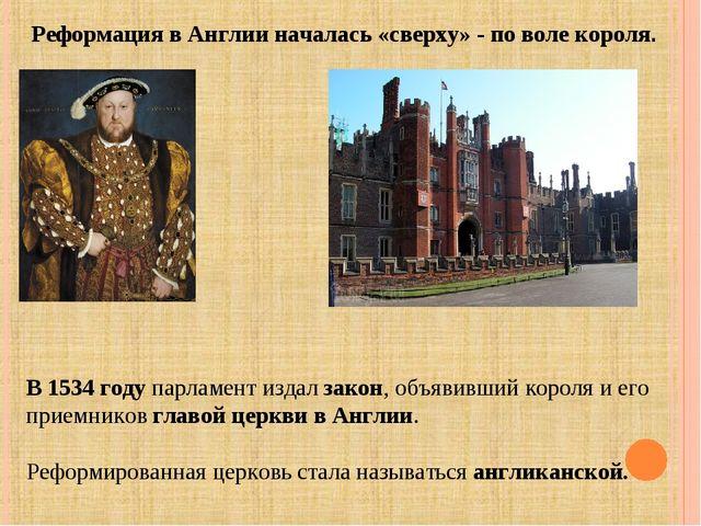 В 1534 году парламент издал закон, объявивший короля и его приемников главой...