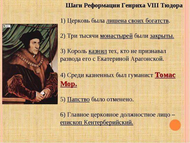 Шаги Реформации Генриха VIII Тюдора 1) Церковь была лишена своих богатств. 2)...