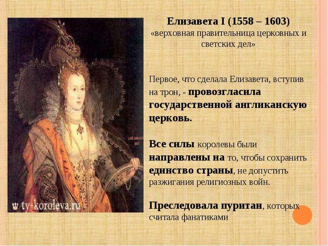 Елизавета I (1558 – 1603) «верховная правительница церковных и светских дел»...