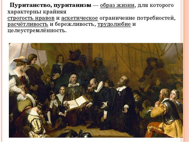 Пуританство, пуританизм—образ жизни, для которого характерны крайняя строг...