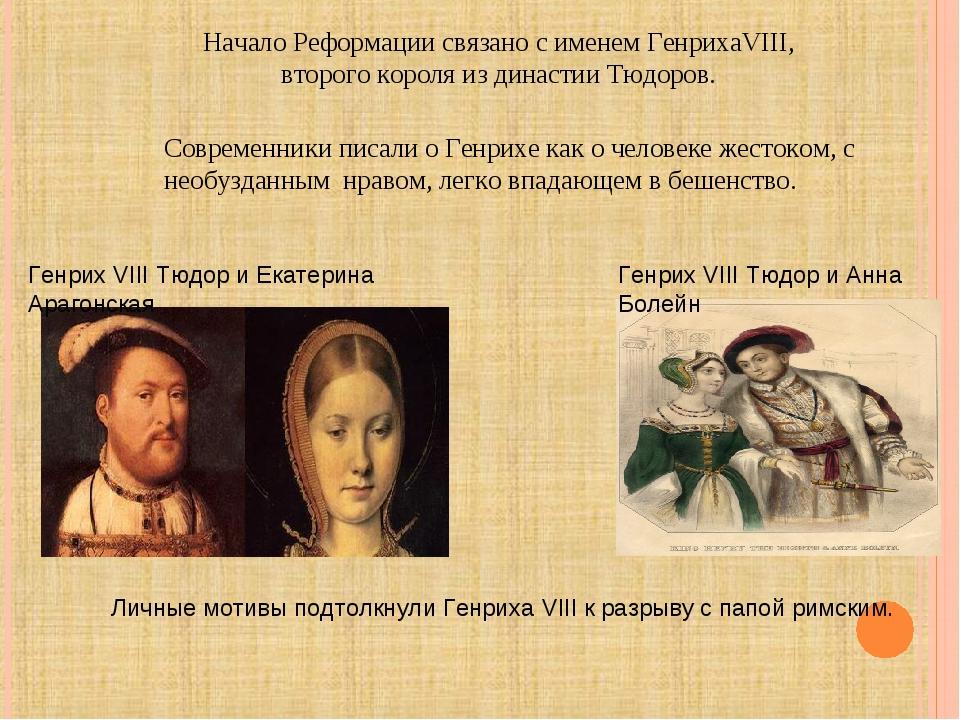 Начало Реформации связано с именем ГенрихаVIII, второго короля из династии Тю...