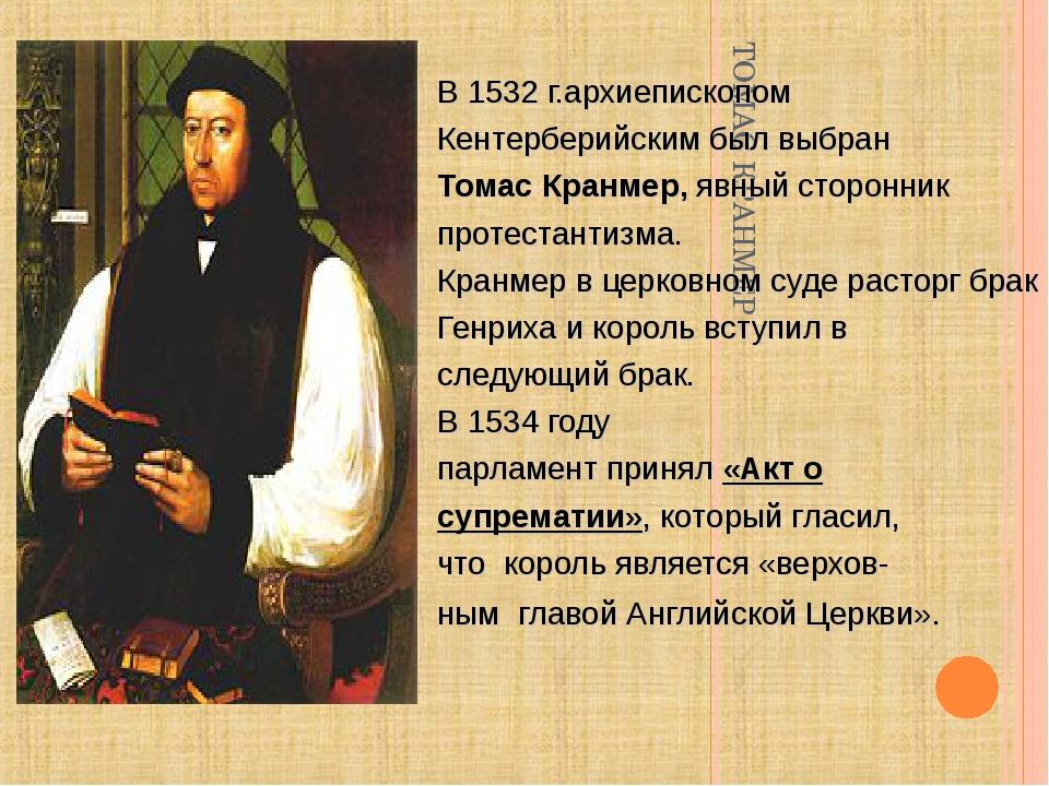 ТОМАС КРАНМЕР В 1532 г.архиепископом Кентерберийскимбыл выбран Томас Кранмер...