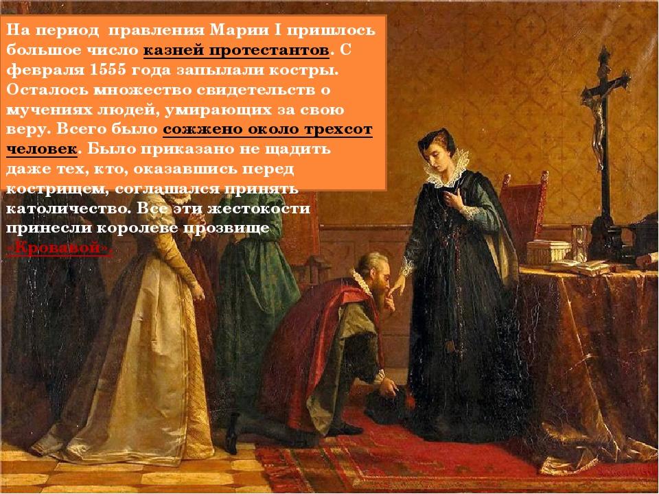 На период правления Марии I пришлось большое число казней протестантов. С фев...