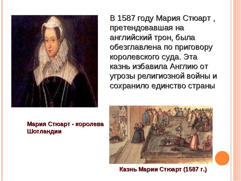 Мария Стюарт - королева Шотландии Казнь Марии Стюарт (1587 г.) В 1587 году Ма...