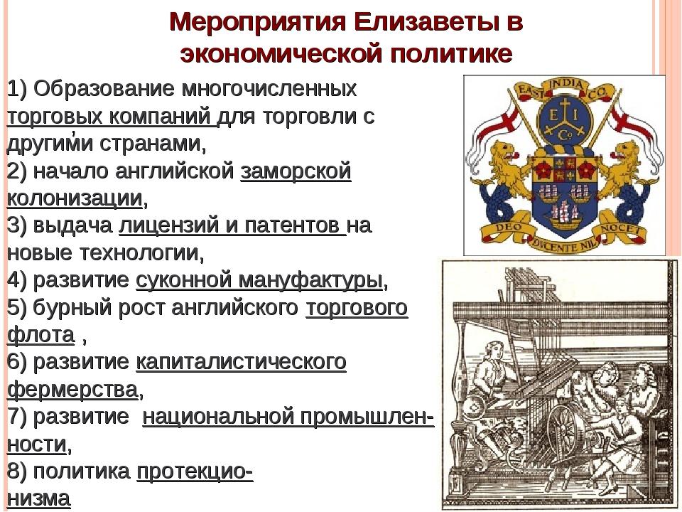 Мероприятия Елизаветы в экономической политике 1) Образование многочисленных...