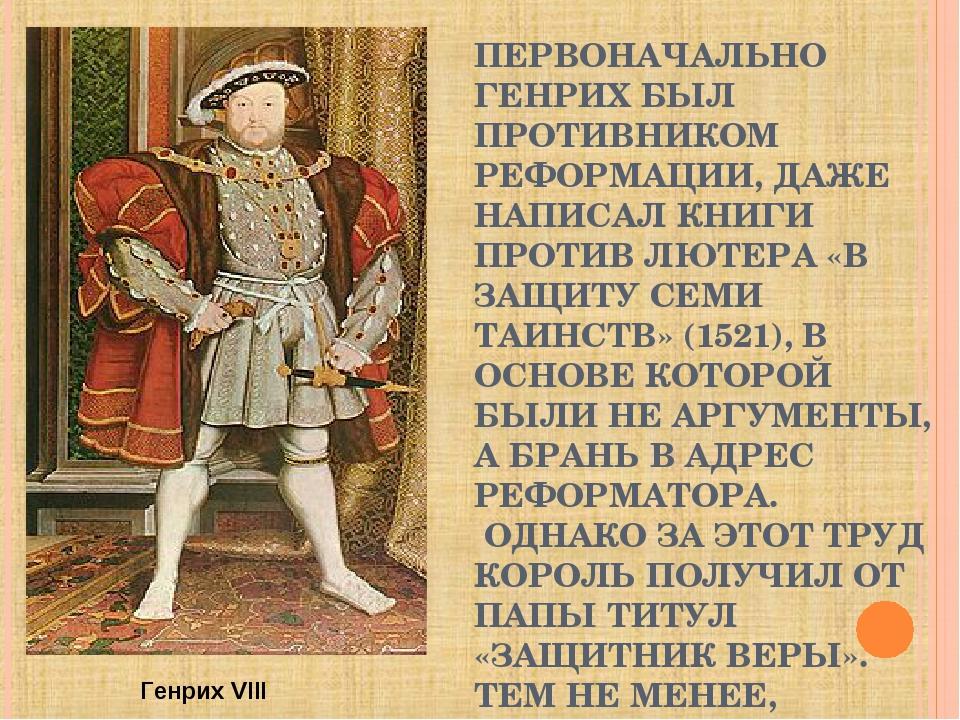 ПЕРВОНАЧАЛЬНО ГЕНРИХ БЫЛ ПРОТИВНИКОМ РЕФОРМАЦИИ, ДАЖЕ НАПИСАЛ КНИГИ ПРОТИВ ЛЮ...