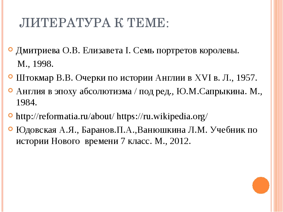 ЛИТЕРАТУРА К ТЕМЕ: Дмитриева О.В. Елизавета I. Семь портретов королевы. М., 1...