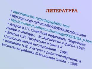 ЛИТЕРАТУРА http://www.fos.ru/pedagog/9661.html http://gov.cap.ru/home/66/2005