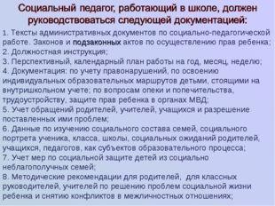 1. Тексты административных документов по социально-педагогической работе. Зак