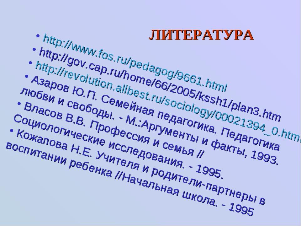 ЛИТЕРАТУРА http://www.fos.ru/pedagog/9661.html http://gov.cap.ru/home/66/2005...