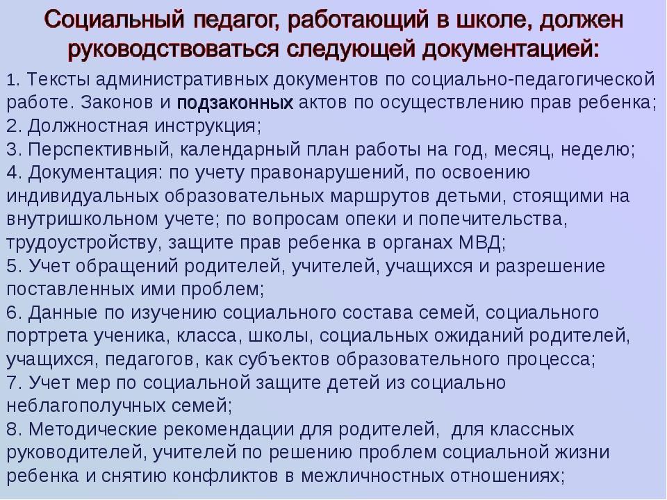 1. Тексты административных документов по социально-педагогической работе. Зак...