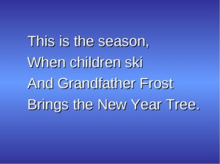 This is the season, When children ski And Grandfather Frost Brings the New Ye