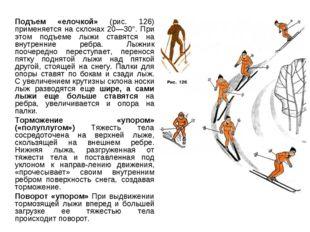 Подъем «елочкой» (рис. 126) применяется на склонах 20—30°. При этом подъеме