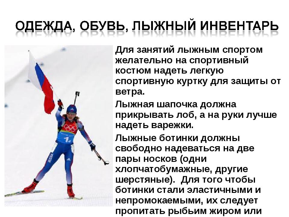 Для занятий лыжным спортом желательно на спортивный костюм надеть легкую спо...