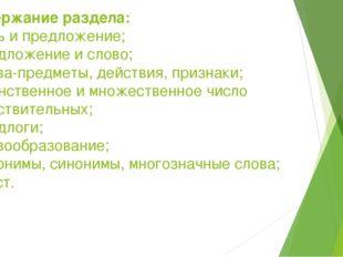 Содержание раздела: - речь и предложение; - предложение и слово; - слова-пред