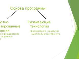 Основа программы Личностно- Развивающие ориентированные технологии технологи