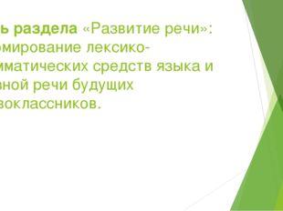 Цель раздела «Развитие речи»: формирование лексико-грамматических средств язы