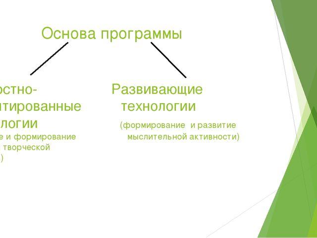 Основа программы Личностно- Развивающие ориентированные технологии технологи...