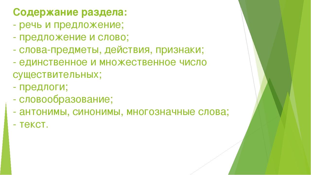 Содержание раздела: - речь и предложение; - предложение и слово; - слова-пред...