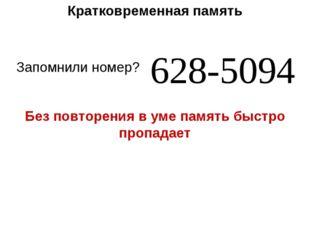 Запомнили номер? 628-5094 Без повторения в уме память быстро пропадает Кратко
