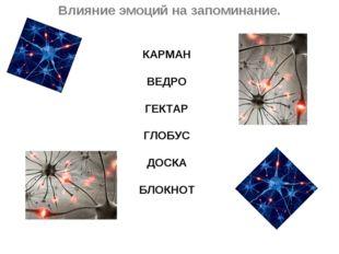 Влияние эмоций на запоминание. КАРМАН ВЕДРО ГЕКТАР ГЛОБУС ДОСКА БЛОКНОТ