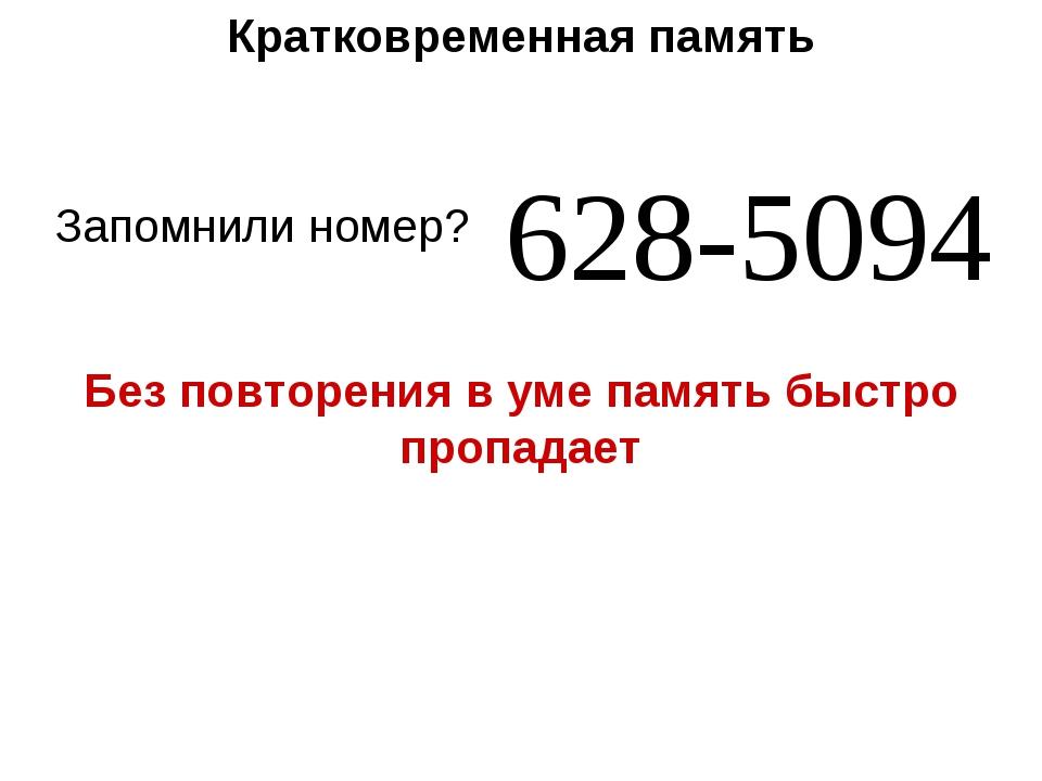 Запомнили номер? 628-5094 Без повторения в уме память быстро пропадает Кратко...