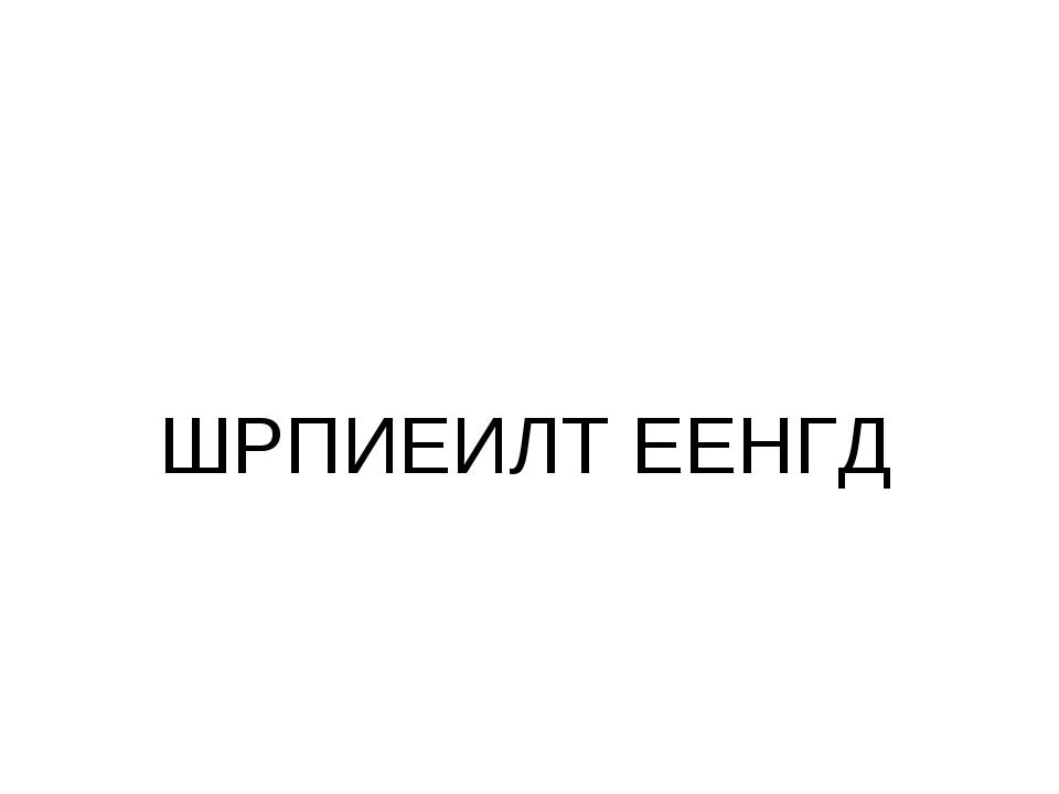 ШРПИЕИЛТ ЕЕНГД