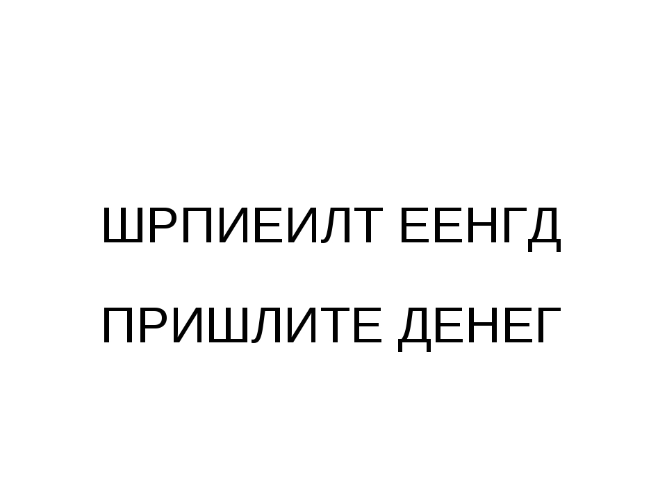 ПРИШЛИТЕ ДЕНЕГ ШРПИЕИЛТ ЕЕНГД