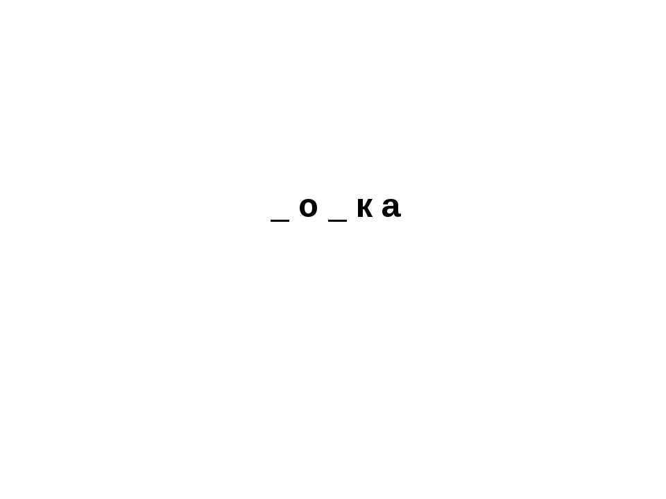 _ о _ к а