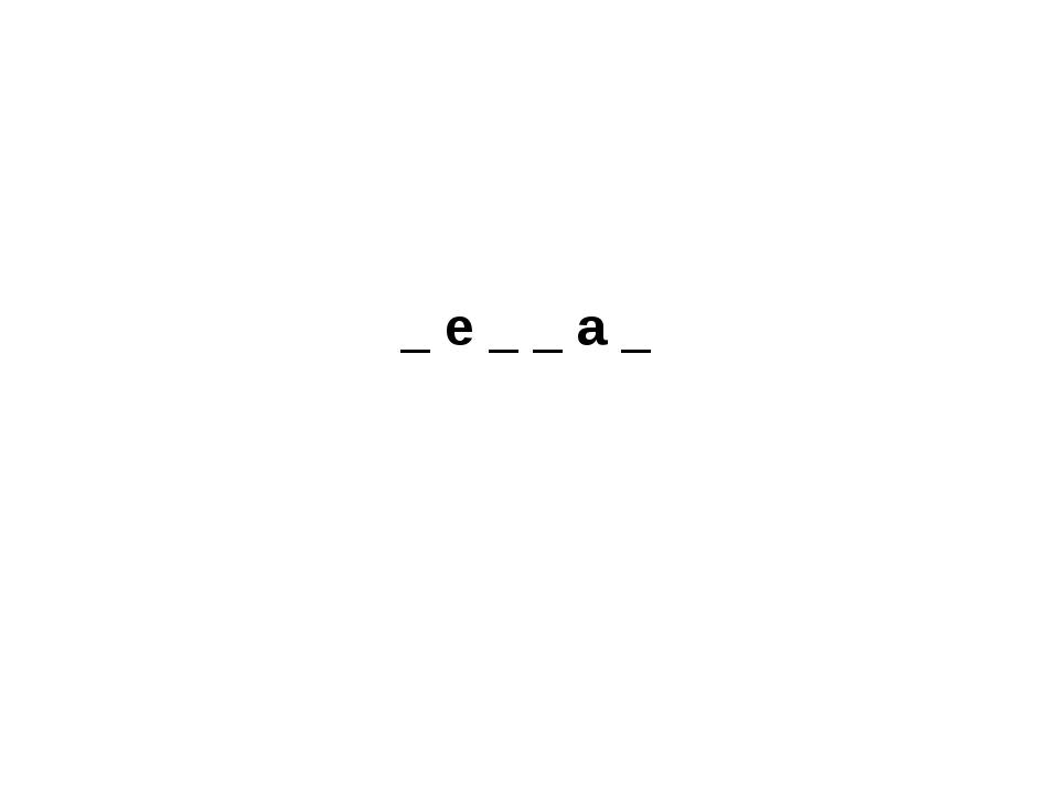 _ е _ _ а _