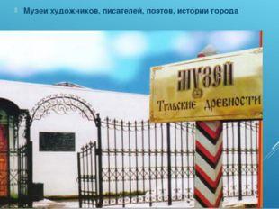 Музей изобразительных искусств Музеи художников, писателей, поэтов, истории г