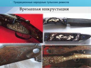 Традиционные народные тульские ремесла