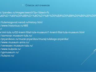https://yandex.ru/images/search?p=1&text=%D1%82%D1%83%D0%BB%D1%8C%D1%81%D0%BA