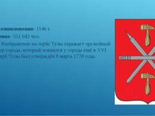 Дата возникновения- 1146 г. Население- 551 642 чел. ГЕРБ. Изображение на герб