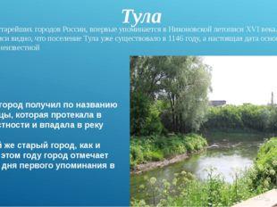Свое имя город получил по названию реки Тулицы, которая протекала в нашей мес