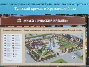 Тульский кремль и Кремлевский сад Главные достопримечательности Тулы,или Что