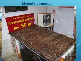 Музей пряников
