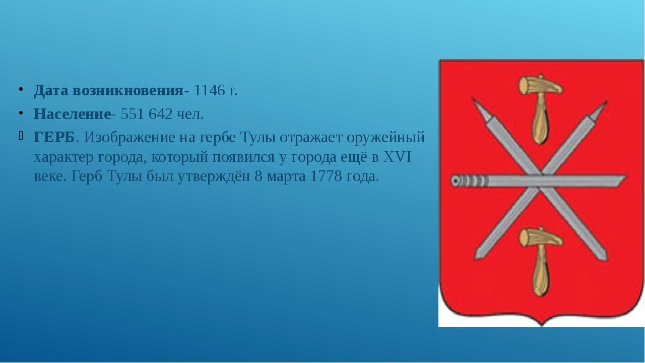 Дата возникновения- 1146 г. Население- 551 642 чел. ГЕРБ. Изображение на герб...