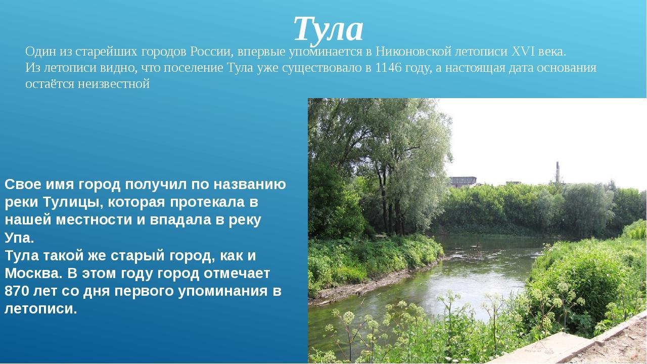 Свое имя город получил по названию реки Тулицы, которая протекала в нашей мес...