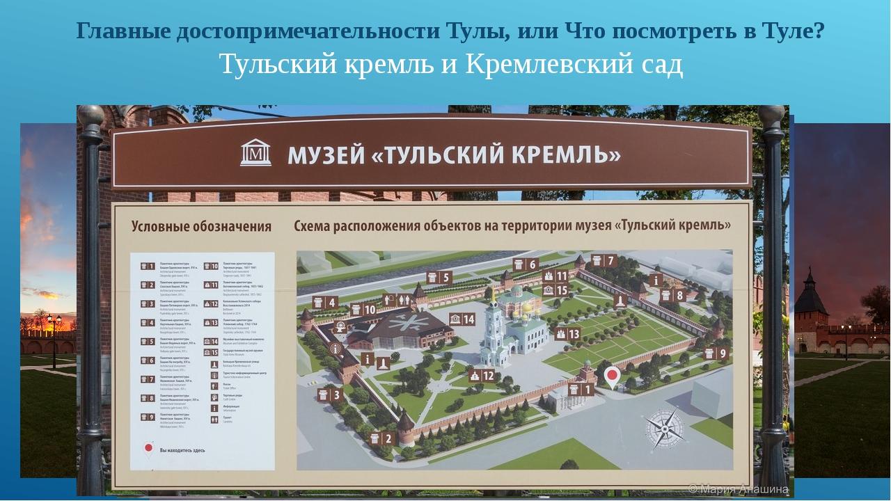Тульский кремль и Кремлевский сад Главные достопримечательности Тулы,или Что...